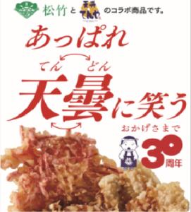 9601 - 松竹(株) 新宿東口の「天丼てんや」に入ったら、松竹配給「曇天に笑う」とのタイアップポスターが貼ってあるのに、今