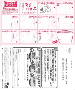 9601 - 松竹(株) 【 《月イチ歌舞伎》 スタンプラリー開始 】 今回の『二人藤娘/日本振袖始』から9回分。 (昨年は「