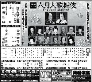 9601 - 松竹(株) 【 六月大歌舞伎 】 歌舞伎座 -。
