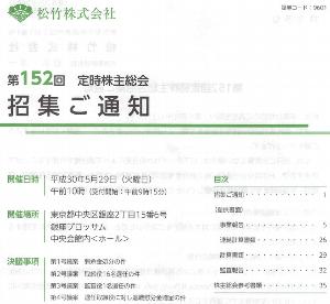 9601 - 松竹(株) 【 株主総会 招集通知到着 】 今年は、映画を観るのを1本我慢して出席しようと計画。 が、超主力の6