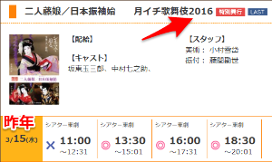 9601 - 松竹(株) シネマ歌舞伎 「二人藤娘/日本振袖始」は、昨年3月に見逃したので、再上映でちょっと嬉しい。 (「月イ