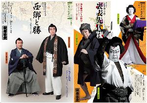 9601 - 松竹(株) 「四月大歌舞伎」昼の部 歌舞伎座へ。 時代物でなければストーリーがわかりやすいので、「イヤホンガイド