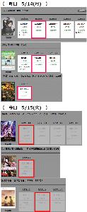 9601 - 松竹(株) 【 今月末期限の優待消化 】 のために「MOVIX昭島」へ。 2日間で「6本」まとめて観てきました。