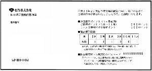 9601 - 松竹(株) 【 優待内容通知到着 】 500株 -。