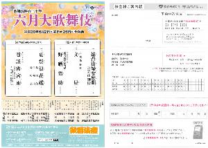 9601 - 松竹(株) 【 株主優待案内状 到着 】 六月大歌舞伎 歌舞伎座 -。