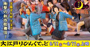9601 - 松竹(株) シネマ歌舞伎〈第12弾〉 【 大江戸りびんぐでっど 】  8/11(土) ~。