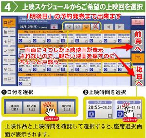9601 - 松竹(株) 上映スケジュール表が出てから、観たい映画を自分で探すのですが、 お年寄りの鑑賞が多い「シネマ歌舞伎」