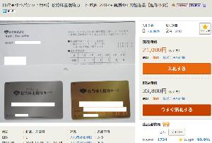 9601 - 松竹(株) 例のあの、500株優待「映画 280P+演劇4回」のヤフオク。 落札されずに延長されて、即決価格が「