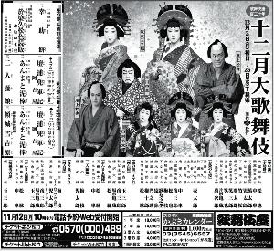 9601 - 松竹(株) 歌舞伎座 【 十二月大歌舞伎 】 新聞広告出てる -。