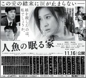 9601 - 松竹(株) 松竹配給 【 人魚の眠る家 】 11月16日劇場公開 も -。