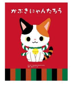 9601 - 松竹(株) そろそろ、劇場予告でやる ぷちアニメ「恋するシロクマ」 飽きてきたから代わりに、 【 かぶきにゃんた