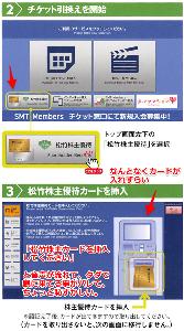 9601 - 松竹(株) 初めて優待で 【 自動券売機 】 を使用。 (MOVIX昭島)。 朝イチの10:00-シネマ歌舞伎を