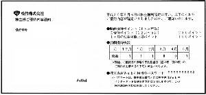 9601 - 松竹(株) 【 株主優待内容通知 到着 】 この8月権利は、初めて現物500株で権利取得。 (前回は100株だけ