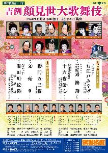 9601 - 松竹(株) 11月演劇優待 【 吉例顔見世大歌舞伎 】 昼の部 観て来ました。 ※歌舞伎座は、小雨でも濡れずに、
