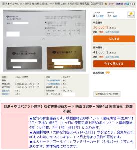 9601 - 松竹(株) 【 映画 280P+演劇4回 】 松竹株主優待カードが、ヤフオクで出品されてるな。 「即決価格41,