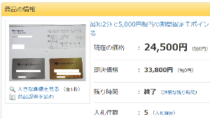 9601 - 松竹(株) 「 24,500円」で終了 -。