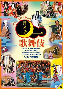 9601 - 松竹(株) 【 シネマ歌舞伎2014 】  「一覧表」になったのが見つからず。 (シネマ歌舞伎のサイトでも、年ご