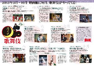 """9601 - 松竹(株) 【 シネマ歌舞伎2013 】  「・・・歌舞伎座が新しく開場するに当たり、2013年を""""歌"""