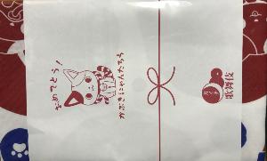 9601 - 松竹(株) もれなく全員プレゼントの「特製てぬぐい」  ー。