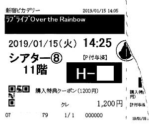 9601 - 松竹(株) 新宿ピカデリーで、 初めて 【 もぎり 】 をされたのは、 この「入場者プレゼント」を渡した、という
