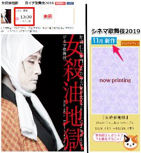 9601 - 松竹(株) 逆に、 11月の 【 女殺油地獄 】 は、新作になってる。 (自分も2017年2月に東劇で観たので、