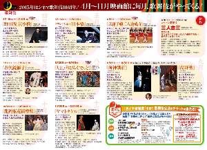 9601 - 松竹(株) 【 シネマ歌舞伎2015 】 自分がシネマ歌舞伎を観始めたのは2016年6月の『阿弖流為』からですが