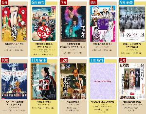 9601 - 松竹(株) 最後に、【 シネマ歌舞伎2017 】 もついでに貼っておきます。   ※昨年8月歌舞伎座上演の 「東
