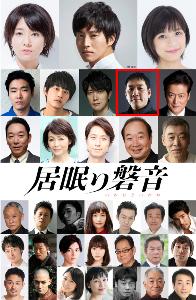 9601 - 松竹(株) 【 居眠り磐音 】 公式HP で予告動画  とか、削除されてる -。
