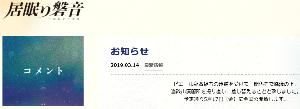 9601 - 松竹(株) 松竹配給 【 居眠り磐音 】 HPにお知らせ出てた。予定通り5/17で一安心 -。    ピエール瀧