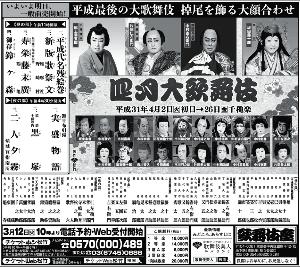 9601 - 松竹(株) 歌舞伎座 【 四月大歌舞伎 】 今朝の新聞広告 -。