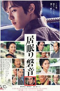 9601 - 松竹(株) スポニチの記事だと「当面」、NHK配信停止は6作品もあるから、「このままの映画」では絶望的だな。。。