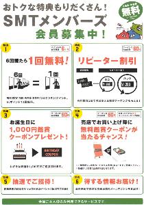 9601 - 松竹(株) >今日の日経にTOHOは映画料金100円値上げすると出てましたが、松竹はどうするんでしょうか。  T