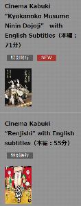 9601 - 松竹(株) 東劇 で同時に3/15(木)-、 < シネマ歌舞伎 英語字幕> Cinema Kabuki  wit