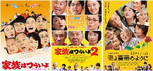 9601 - 松竹(株) 東劇で【 あの日のオルガン 】 観て来ました。 出演者に、橋爪功、夏川結衣、林家正蔵 ・・。そーいえ