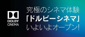9601 - 松竹(株) 【 ドルビーシネマ 】  「丸の内ピカデリー」は、 休館中の「シアター3」 に設置するのかな? シア