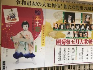 9601 - 松竹(株) 5月演劇優待で、歌舞伎座  【 團菊祭五月大歌舞伎 】 <昼の部> 行ってきました。 本当に、令和最