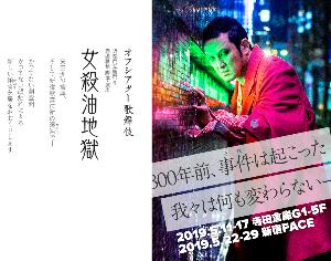 9601 - 松竹(株) <新宿> 【 オフシアター歌舞伎 女殺油地獄 】 5月22日(水)~29日(水) ・・・ 気になりま