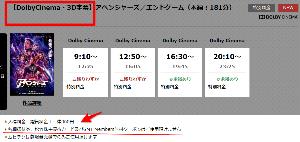 9601 - 松竹(株) 「MOVIXさいたま」で、【 ドルビーシネマ (Dolby Cinema)」 】 が4/26から始ま
