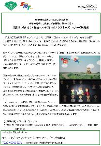 9601 - 松竹(株) 2019年は『男はつらいよ』50周年   令和の時代に、寅さんが映画館に帰ってくる!『男はつらいよ』