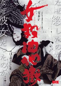 9601 - 松竹(株) <シネマ歌舞伎第34弾> 11/8全国公開 【 女殺油地獄(幸四郎) 】 (おんなごろし