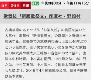 9601 - 松竹(株) NHK Eテレ 【 古典芸能への招待 】 5月26日(日曜)21:00-23:15   歌舞伎『新版