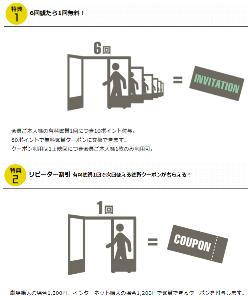 9601 - 松竹(株) >株主優待価値が上がったと考えて良いのかな?  ここの株主なら当然「SMTメンバーズ会員」で、 <会