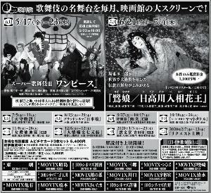 9601 - 松竹(株) 月イチ歌舞伎 の新聞広告出てる -。  5月17日(金)~ 【 スーパー歌舞伎Ⅱ ワンピース 】