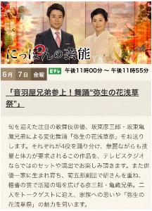 9601 - 松竹(株) NHK Eテレ 【 にっぽんの芸能 】 6月7日(金)23:00-  「音羽屋兄弟参上!舞踊&ldq