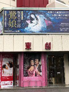 9601 - 松竹(株) 歌舞伎座<昼の部>の後、そのまま「東劇」へ。   シネマ歌舞伎の看板が6/21(金)-の 【 鷺娘/