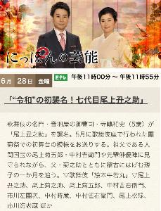 """9601 - 松竹(株) NHK Eテレ 【 にっぽんの芸能 】 6月28日(金)23:00-  「""""令和&rdq"""