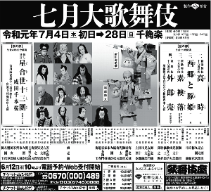 9601 - 松竹(株) 歌舞伎座 【 七月大歌舞伎 】 新聞広告 -。