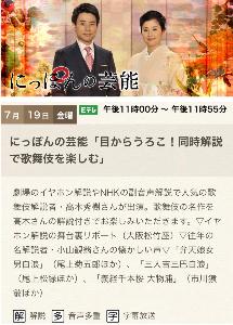 9601 - 松竹(株) NHK Eテレ 【 にっぽんの芸能 】 7月19日(金)23:00-    「目からうろこ!同時解説
