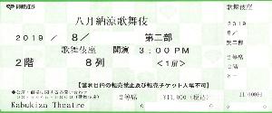 9601 - 松竹(株) チケット松竹で予約した 「八月納涼歌舞伎」 のチケットを歌舞伎座で、初めて発券。 (最初、東劇とかの