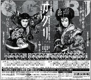 9601 - 松竹(株) 新橋演舞場 【 スーパー歌舞伎II オグリ 】 新聞広告 -。
